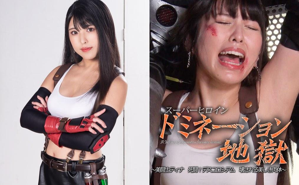 GHNU-20 Superheroine Domination Hell 50 -Pejuang Cantik Tina Tempur Mematikan!  Demise Coliseum, Hancur Tubuh Indah-