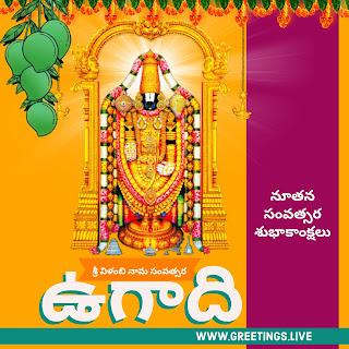 Lord Sri Venkateswara Swamy Ugadi Greetings HD 2018