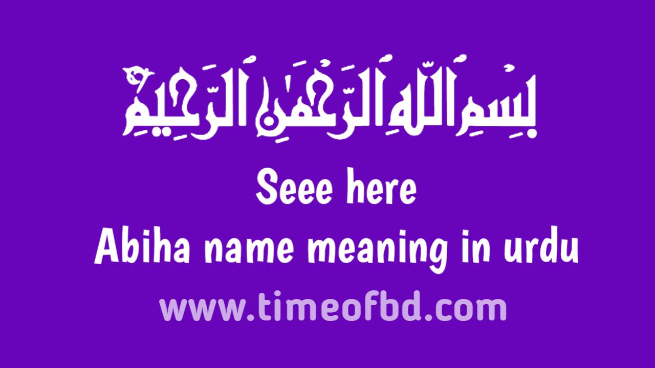 Abiha name meaning in urdu, ابیحہ کا نام اردو میں میننگ ہے
