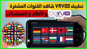 تحميل تطبيق Vavoo Pro مجانا