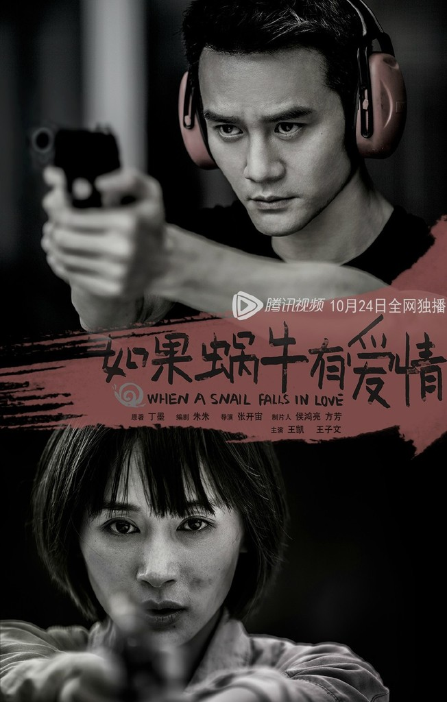 When A Snail Falls In Love c-drama poster