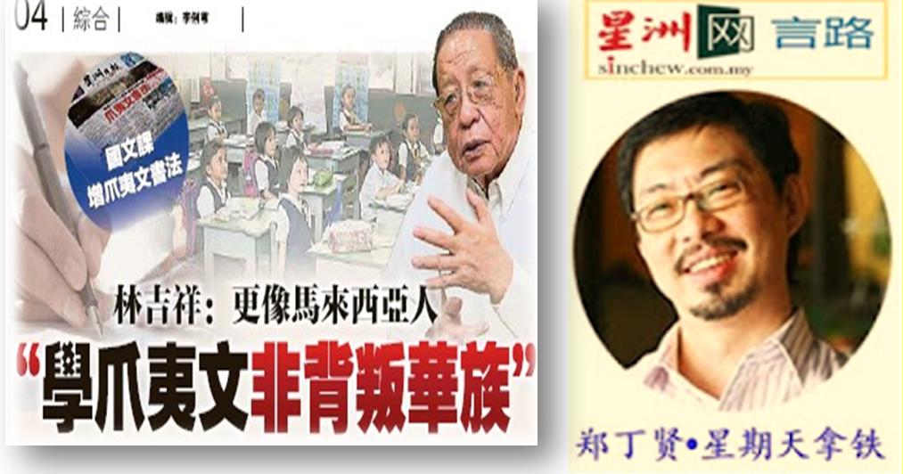 "Sahabat Rakyat Malaysia: 郑丁贤<星洲网>专栏评论: 行动党当前尴尬处境由于: 根基在华社, 却""去华人化"""
