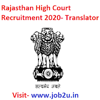 Rajasthan High Court Recruitment 2020, Translator