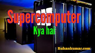 Supercomputer Kya hai