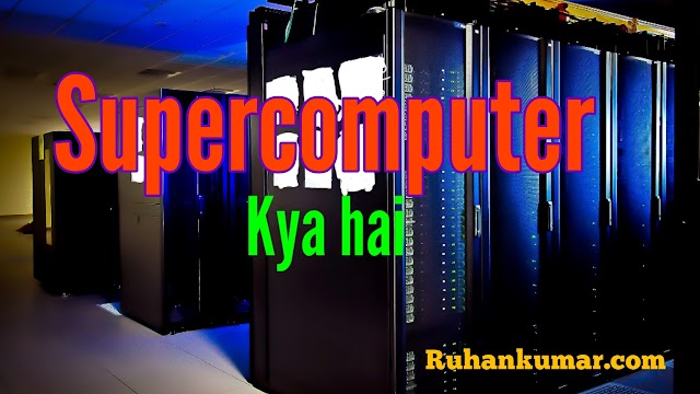 Supercomputer kya hai - What is Supercomputer in Hindi