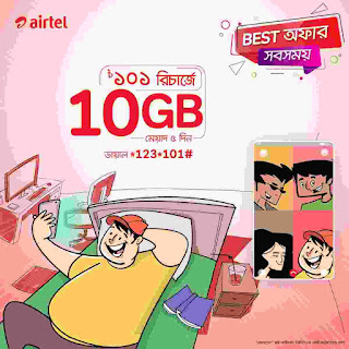 airtel 10GB 101Tk Internet Offer