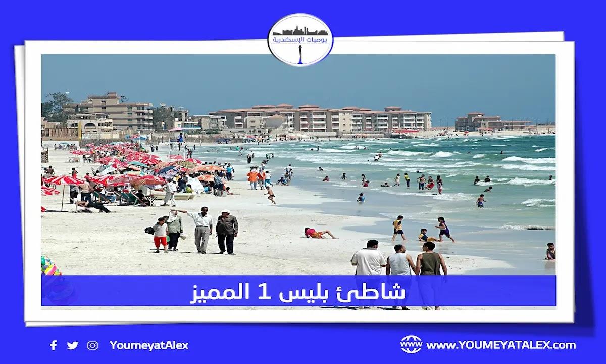 شاطئ بليس1 المميز