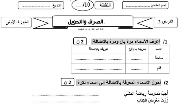 الفرض الثاني في اللغة العربية المستوى الرابع ابتدائي حسب المنهاج الجديد