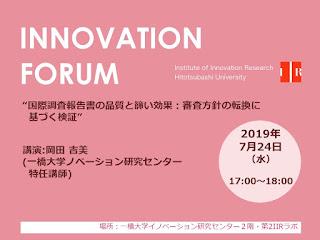 【イノベーションフォーラム】2019.7.24 岡田吉美