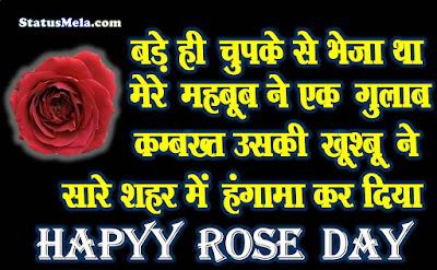 rose-day-hindi-shayari