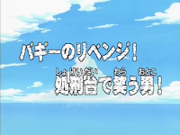 One Piece Episode 52