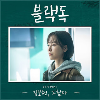 [Single] Kim Bo Hyung - Black Dog OST Part.1 (MP3) full zip rar 320kbps