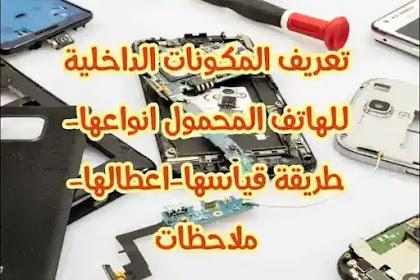 تعريف مكونات الهاتف الداخلية -انواع المكونات الالكترونية ووظائفها