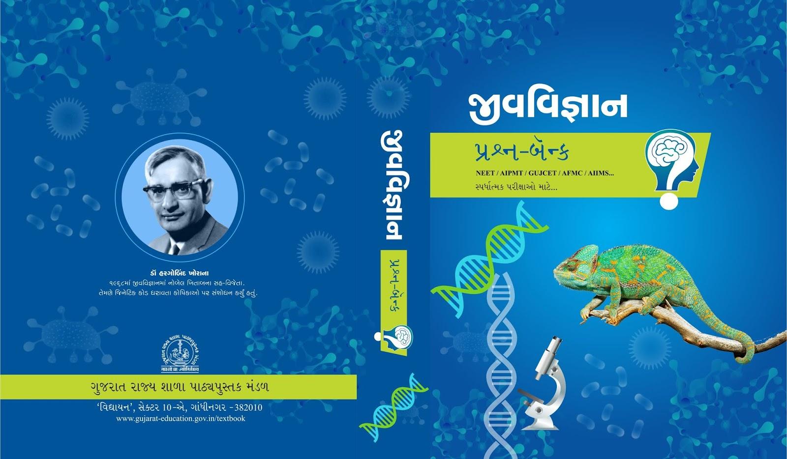 Standard - 11 & 12 Science Biology Question Bank (Gujarati