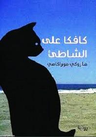 تحميل كافكا على الشاطئ PDF رواية هاروكي موراكامي (تحميل سريع ومجاني)