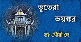 Bhutera Bhayankar Bengali Horror Stories PDF