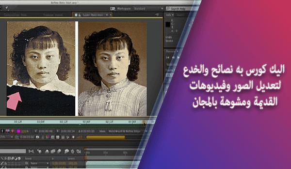 الكورس لتعلم اصلاح وتحسين الصور والفيديوهات القديمة المهترئة