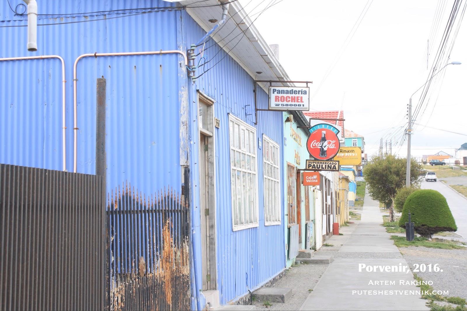 Тротуар с магазинами в Порвенире