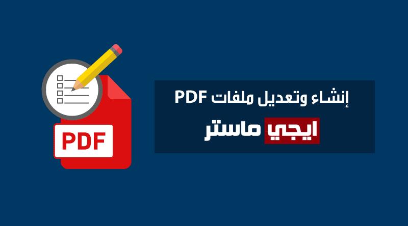 تعديل ملفات PDF وإنشائها بواسطة برنامج Foxit Reader