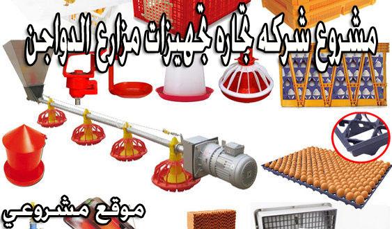 دراسه جدوي فكرة مشروع انشاء شركه تجاره تجهيزات مزارع الدواجن في مصر 2019