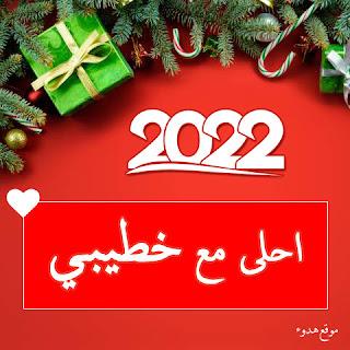 صور 2022 احلى مع خطيبي