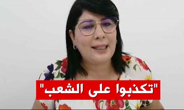 عبير موسي Abir Moussi