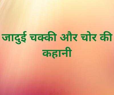 thief-moral-stories-in-hindi