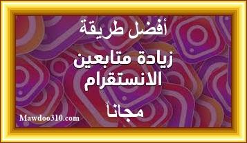 موقع Takipapp لزيادة متابعين انستقرام مجاناً (متابعين عرب حقيقين)