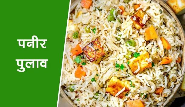 Recipe Make Paneer Casserole at Home  घर पर बनाएं पनीर पुलाव - Hindi Shayarih