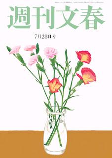 [雑誌] 週刊文春 2016年07月28日号 [Shukam Bunshun 2016 07 28], manga, download, free