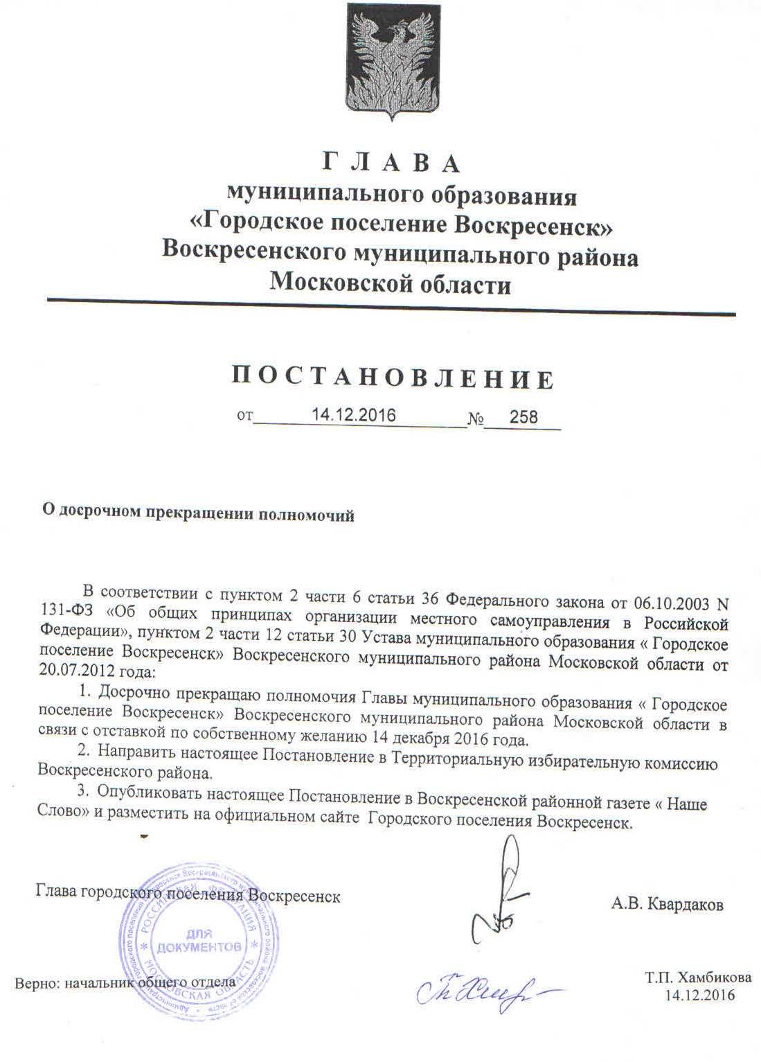 polnomochiya-chlena-izbiratelnoy-komissii-priostanavlivayutsya-esli
