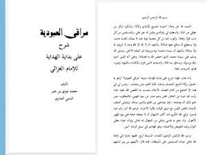 Download Kitab Maroqil Ubudiyah (PDF)
