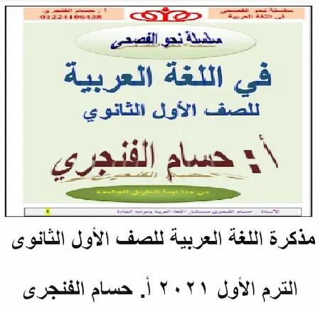 أفضل مذكرة لغة عربية للصف الأول الثانوي ترم اول 2021
