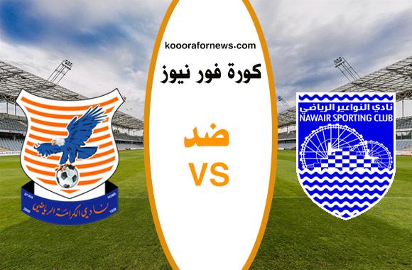 بث مباشر مباراة الكرامة والنواعير اليوم 23-07-2020 الدوري السوري