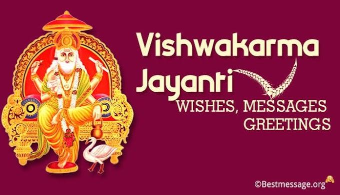 Celebration On Vishwakarma Puja 2021 Wishes: Messages, Images and Greetings to Send on Vishwakarma Jayanti