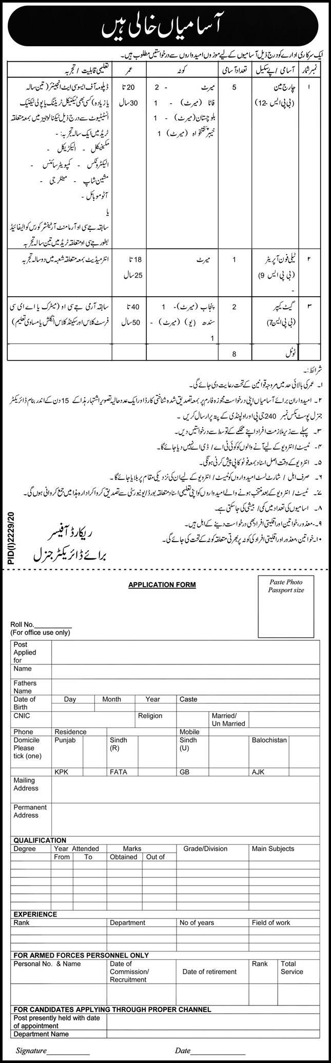 Public Sector Organization Latest November Jobs in Pakistan Jobs 2021-2022