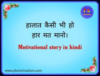हालात कैसी भी हो हार मत मानो। Halat kesi bhi ho kabhi har mat mano.