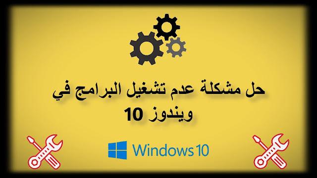 5 طرق لحل مشكلة عدم تشغيل البرامج في ويندوز 10 - تكنوكولوجي