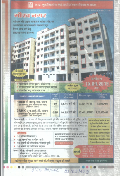 mp-housing-online-flat-registration-in-gaurav-nagar-baregadh