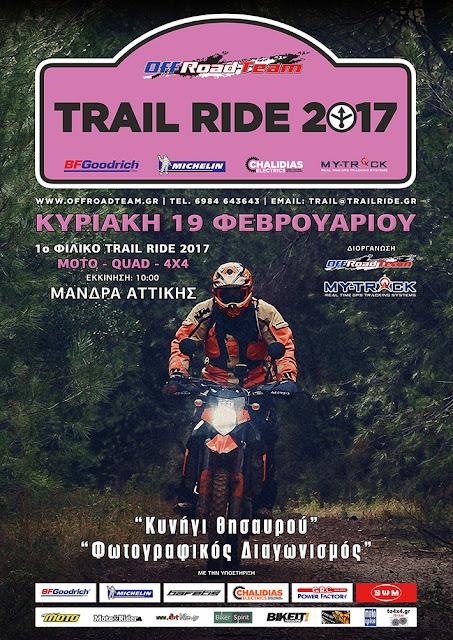 1ο Trail Ride την Kυριακή 19 Φεβρουαρίου 2017