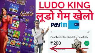 गेम खेलकर पैसे कैसे कमाए | game khelkar paytm cash kaise kamaye | game khelne ke paytm cash |