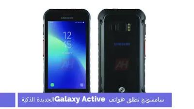نعم ، من فضلك: سامسونج تطلق هواتف Galaxy Active الجديدة الذكية