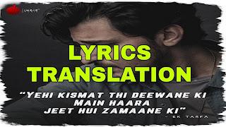 Ek Tarfa Lyrics in English | With Translation | – Darshan Raval