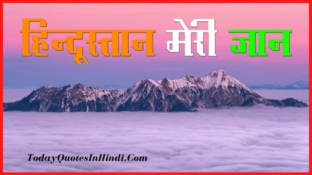 happy independence day shayari in hindi 2021