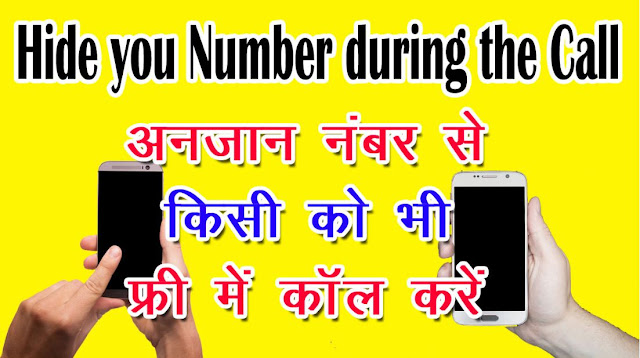 prank call-how to hide mobile number during call-how to call by another number-different caller id-hide number when texting-call   someone with a different number