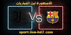 مشاهدة مباراة برشلونة ويوفنتوس بث مباشر الاسطورة لبث المباريات بتاريخ 08-12-2020 في دوري أبطال أوروبا