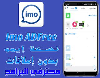 [تحديث] تطبيق imo ADFRee 2020.08.2061   للمكالمات صوت والصورة بجودة عالية نسخة خالية من الإعلانات وبآخر إصدار في الماركت (تم إصلاح الرابط)