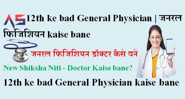 12th ke bad General Physician | जनरल फिजिशियन kaise bane