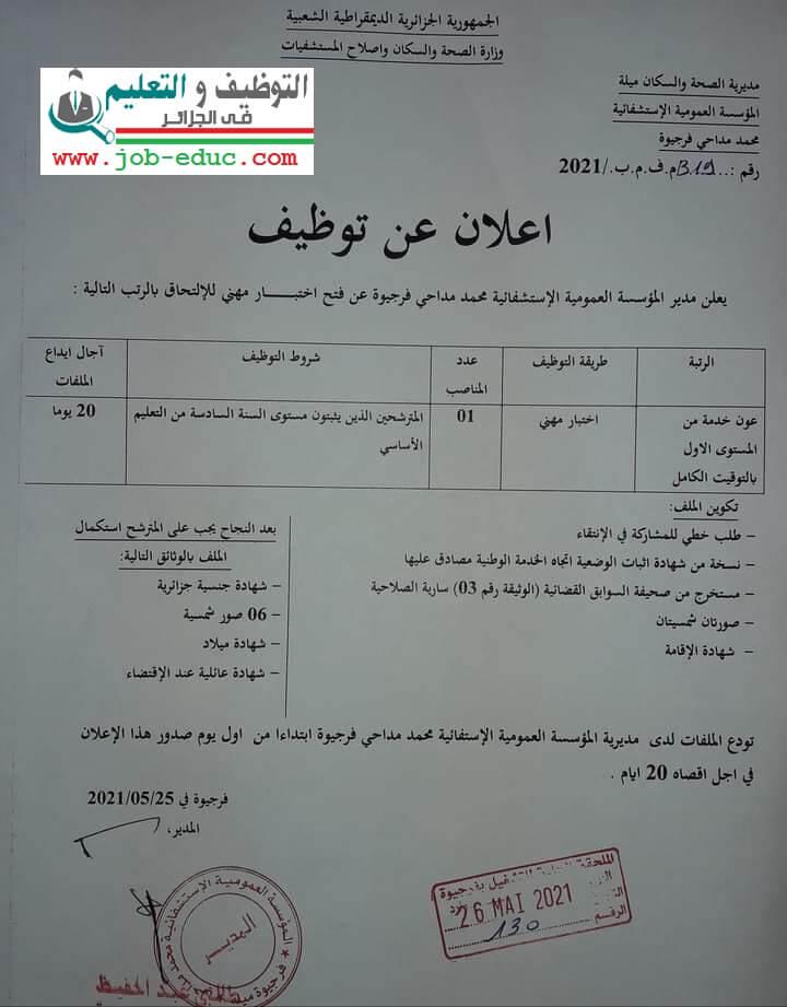 إعلان توظيف بالمؤسسة العمومية الاستشفائية محمد مداحي فرجيوة