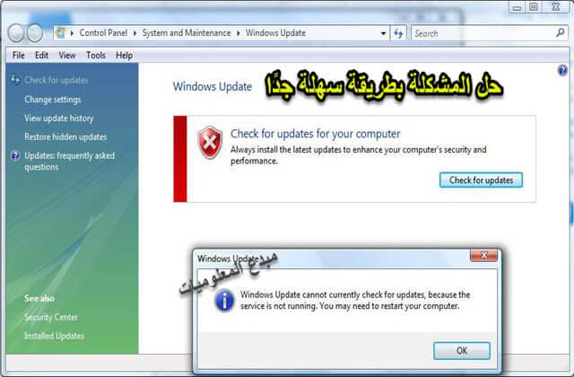 """طرق مضمونة مضمونة %100 لحل مشكلة عدم تحديث ويندوز 7 و 10 """" Fix Windows Update """""""